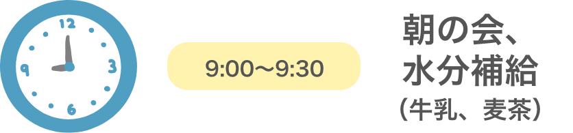 9:00〜9:30 朝の会、水分補給(牛乳、麦茶)