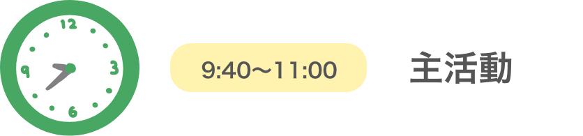 9:40〜11:00 主活動