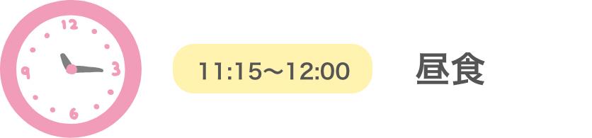 11:15〜12:00 昼食