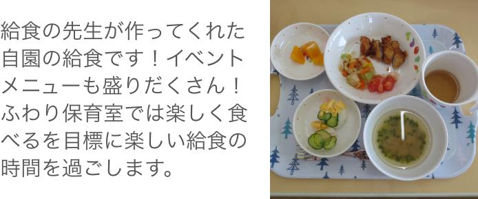給食の先生が作ってくれた自園の給食です!イベントメニューも盛りだくさん!ふわり保育室では楽しく食べるを目標に楽しい給食の時間を過ごします。