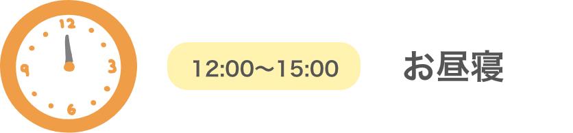 12:00〜15:00 お昼寝