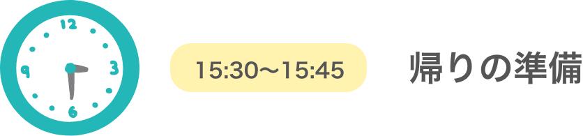 15:30〜15:45 帰りの準備