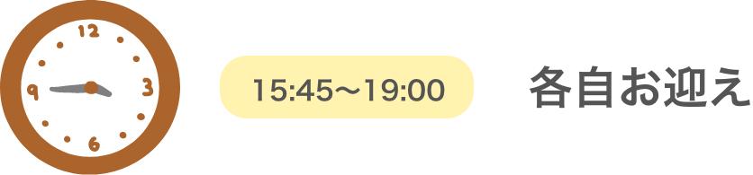 15:45〜19:00 各自お迎え