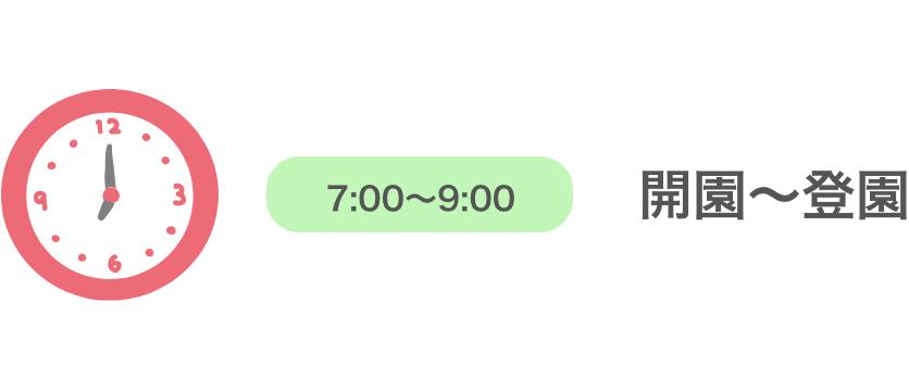 7:00-9:00/開園〜登園