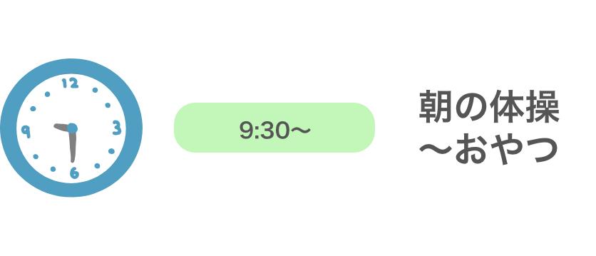 9:30-/朝の体操〜おやつ
