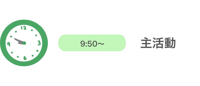 9:50-/主活動
