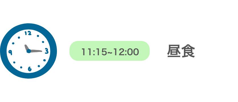 11:15-12:00/昼食