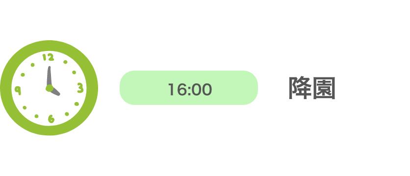 16:00/降園