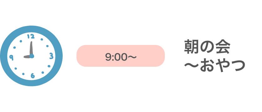 9:00〜/朝の会 〜おやつ