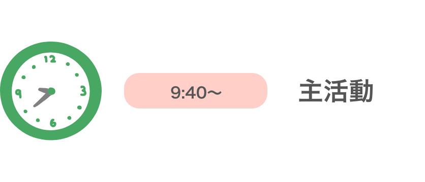 9:40〜/主活動