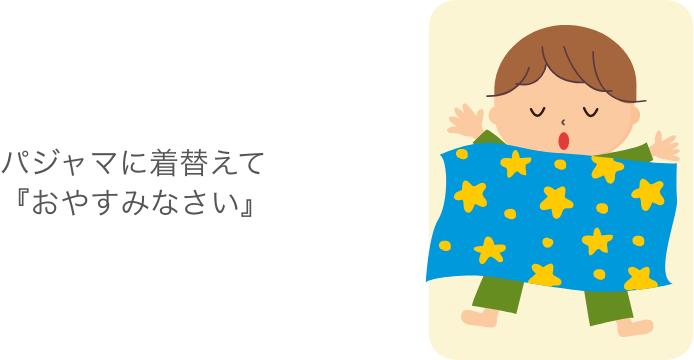 パジャマに着替えて 『おやすみなさい』