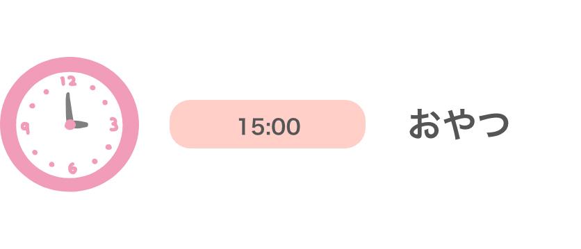 15:00/おやつ