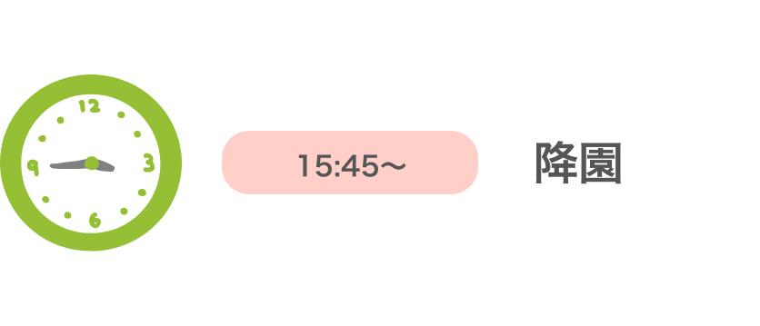 15:45~/降園