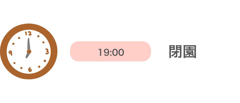 19:00/閉園
