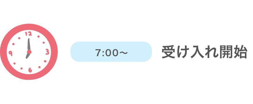 7:00〜 受け入れ開始