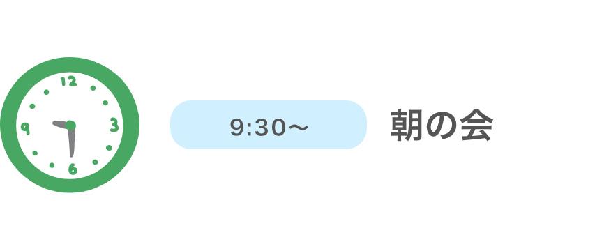 9:30〜 朝の会