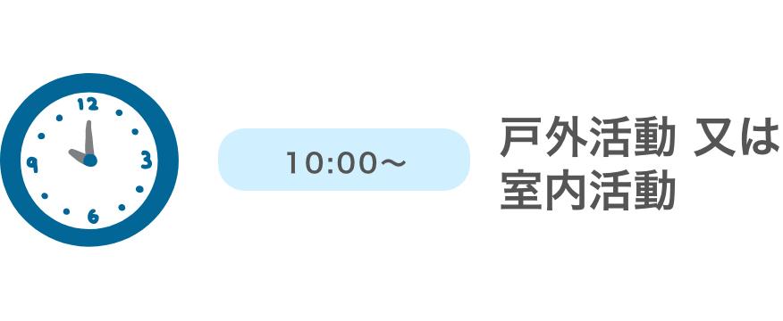 10:00〜 戸外活動 又は室内活動