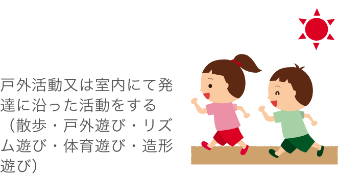 戸外活動又は室内にて発達に沿った活動をする(散歩・戸外遊び・リズム遊び・体育遊び・造形遊び)