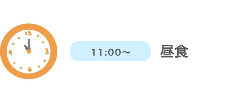 11:00〜 昼食