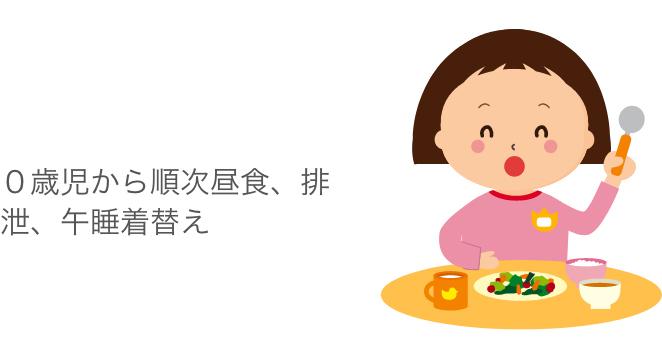 0歳児から順次昼食、排泄、午睡着替え