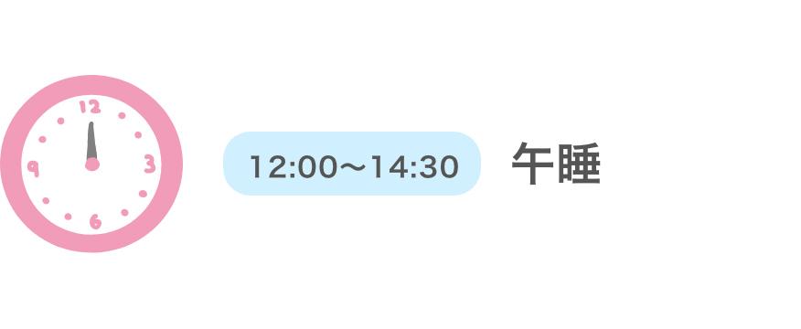12:00〜14:30 午睡