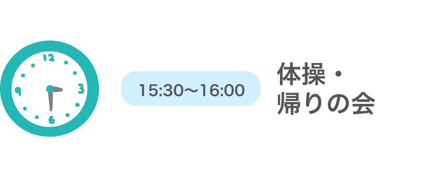15:30〜16:00 体操・帰りの会
