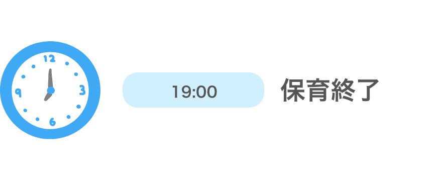 19:00 保育終了