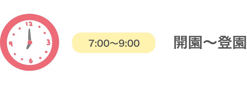 7:00~9:00/開園〜登園