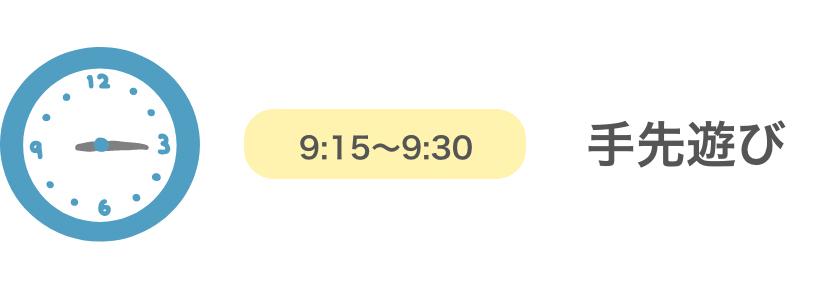 9:15~9:30/手先遊び