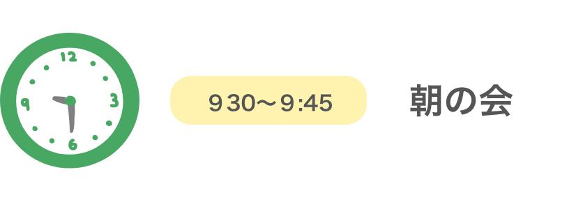 930~9:45/朝の会