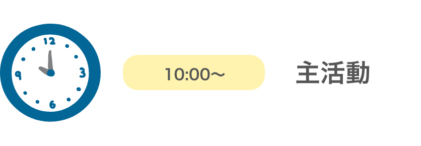 10:00~/主活動