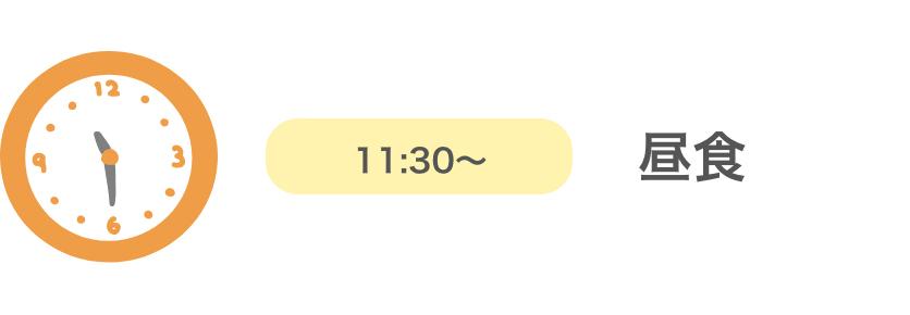 11:30~/昼食