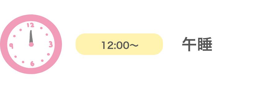12:00~/午睡