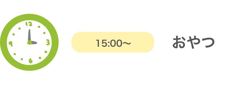 15:00~/おやつ