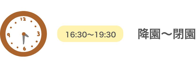 16:30~19:30/降園~閉園