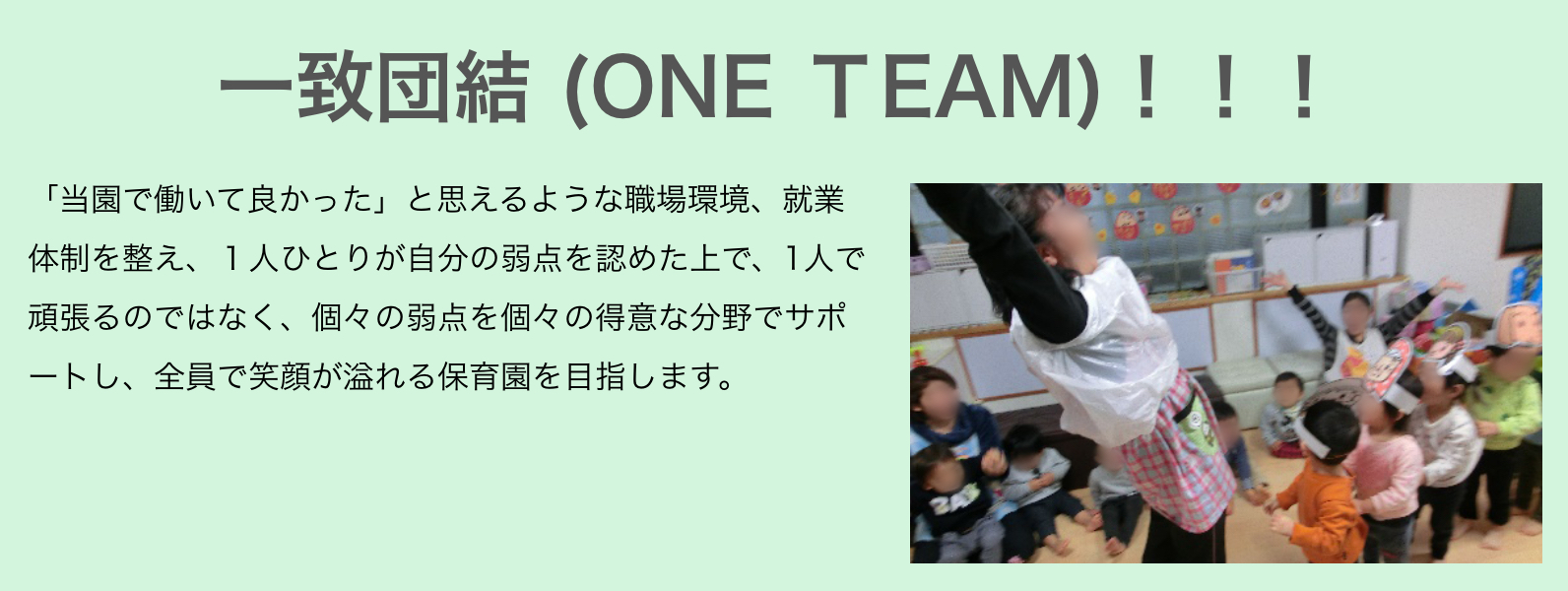 一致団結 (ONE TEAM)!!!