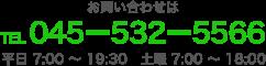 TEL 045ー532ー5566
