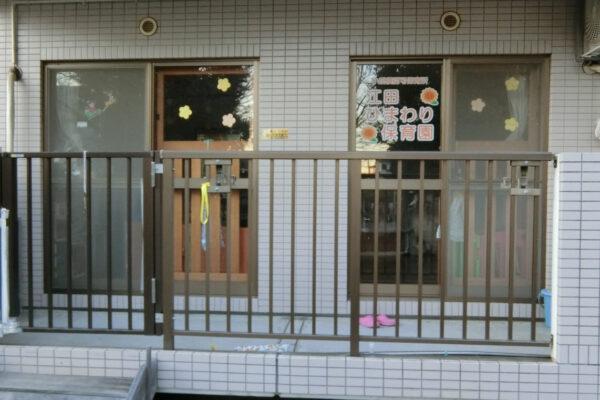 江田ひまわり保育園