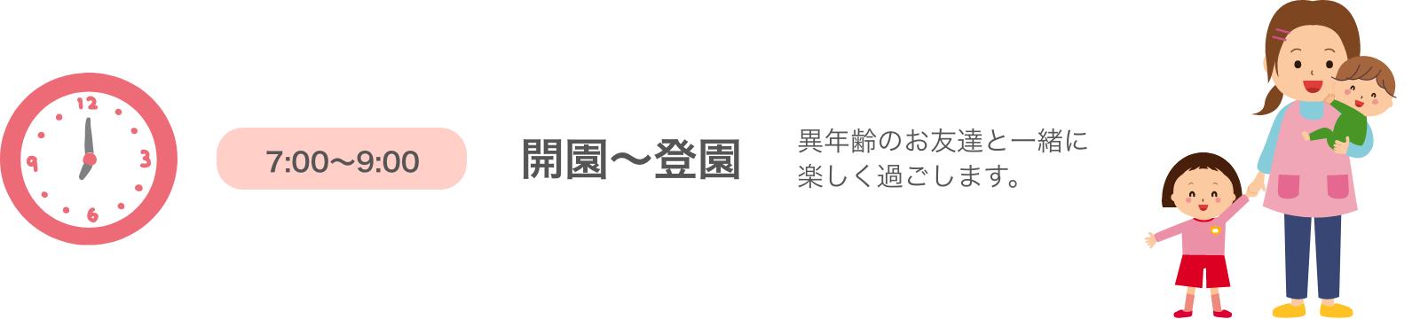 7:00〜9:00 開園〜登園