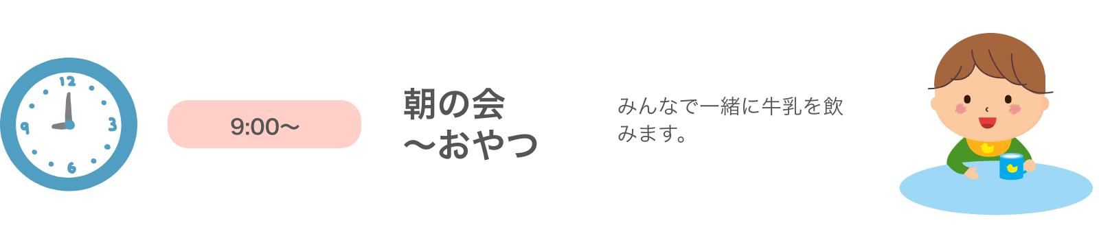 9:00〜 朝の会 〜おやつ