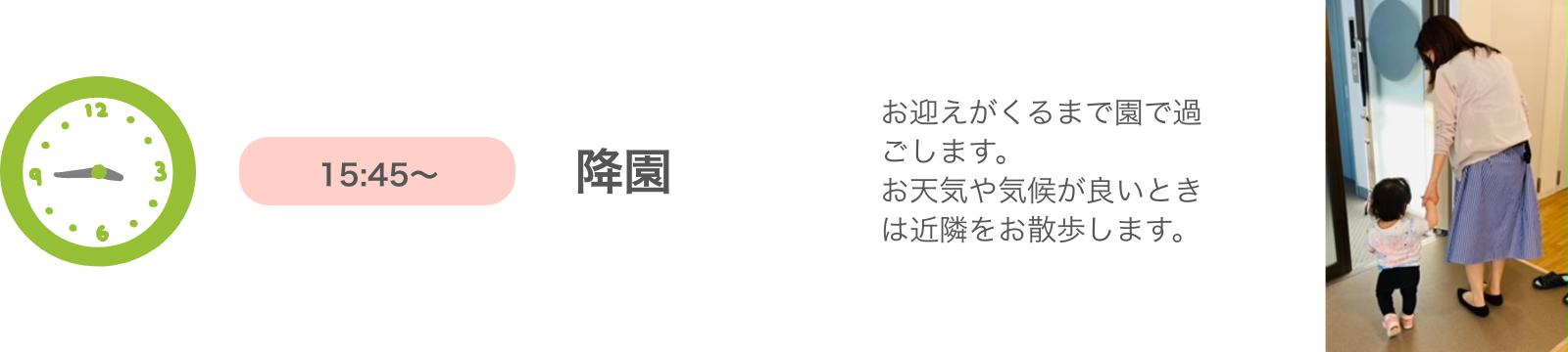 15:45〜 降園