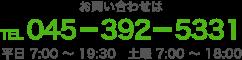 TEL 045-392-5331
