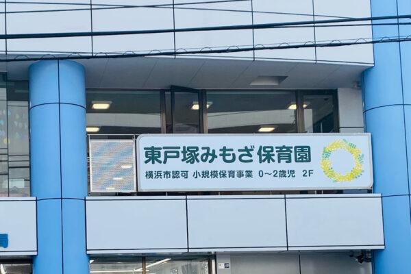 東戸塚みもざ保育園