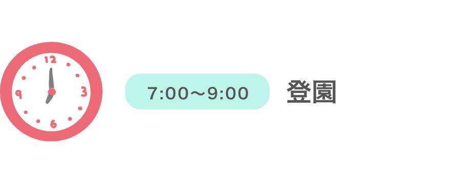 7:00〜9:00 登園