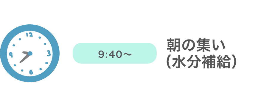 9:40〜 朝の集い(水分補給)