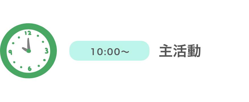 10:00〜 主活動