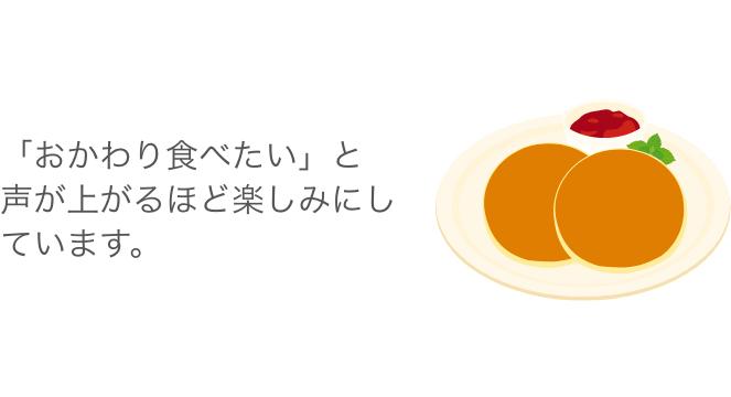 15:00〜 おやつ