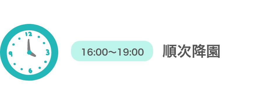 16:00〜19:00 順次降園