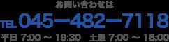 TEL 045ー482ー7118
